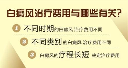 邵阳用激光治疗白癜风需要多少钱?