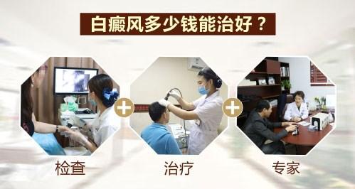 长沙华山白癜风医院技术怎么样