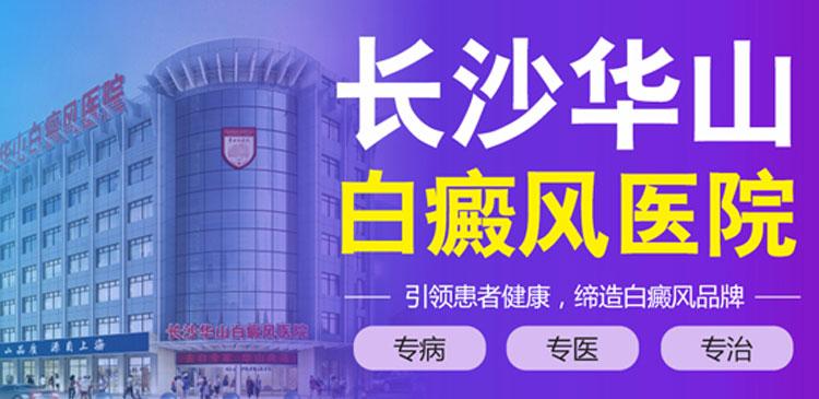 株洲白癜风医院路线