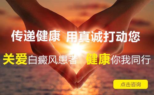 湘潭淋雨对白癜风有影响吗?