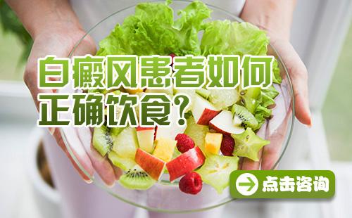 白癜风患者春季饮食原则