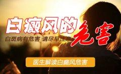 邵阳白癜风危害主要表现在哪些方面