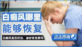 岳阳白癜风检查医院 科学了解白癜风的常识是很重要的