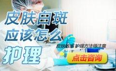 长沙新农合医保定点白癜风医院