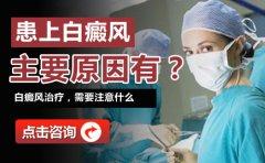 邵阳白癜风发病,是身体内在哪里出了问题?