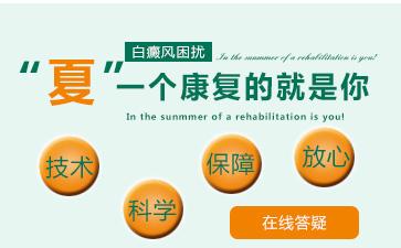 郴州白癜风医院解答夏季治疗白癜风恢复快吗