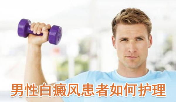 郴州男性患白癜风后需要注意哪些护理问题?
