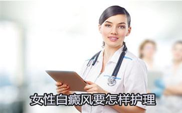 郴州女性患上白癜风日常应该怎么护理?