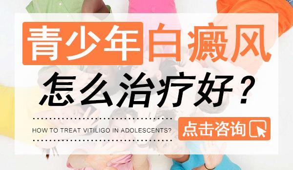 株洲青少年白癜风要如何医治?