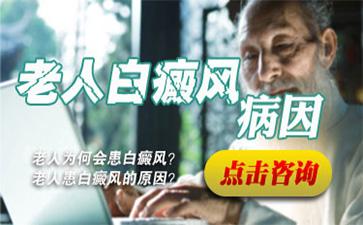海口白癜风医院电话 哪些是老年人患白癜风的原因