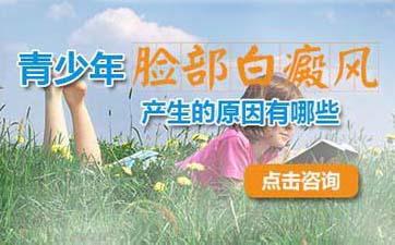 湘潭青少年脸部产生白癜风的原因?