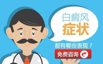 白癜风症状有哪些表现?