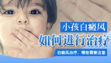 郴州白癜风治疗,婴儿嘴上长白斑怎么办