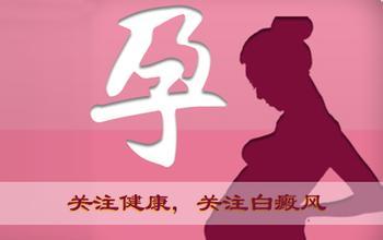 白癜风邵阳去什么医院 女人怀孕期间
