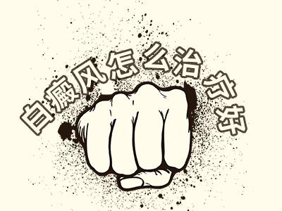 邵阳白癜风患者在治疗时应该注意哪些原