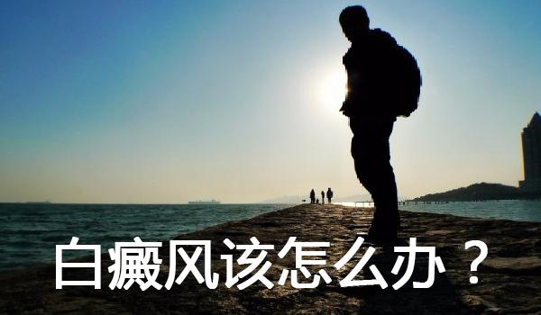 邵阳青少年患有白癜风要怎么办呢