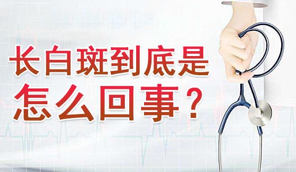 长沙白癜风医院中心 儿童头上有白癜风是什么原因造成的