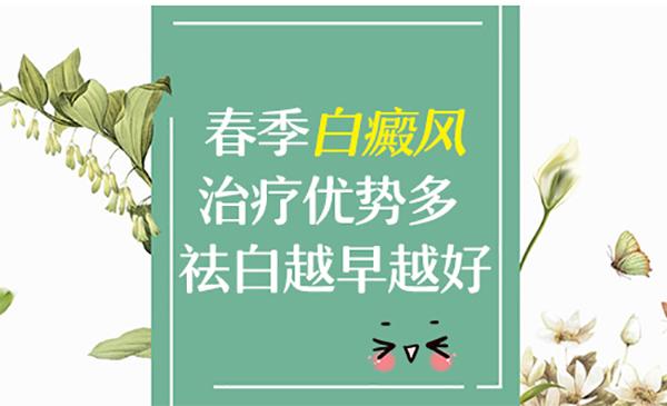 邵阳春天儿童治疗白癜风有哪些优势