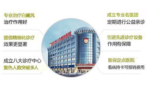 怀化哪家医院治疗白斑安全 怀化白癜风医院。