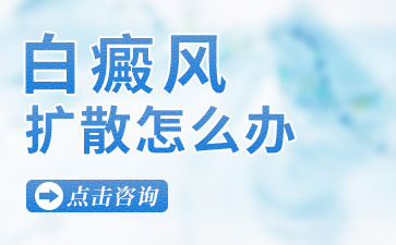 邵阳怎么防止白癜风白斑扩散?