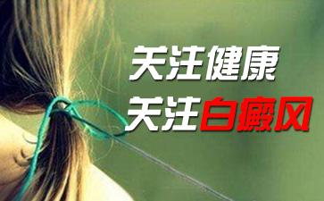 郴州白癜风患者可以染发吗?