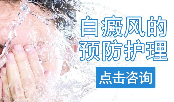 永州夏季预防白癜风的具体方法有哪些