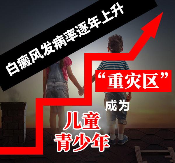 湘潭家长如何疏导白癜风患儿?