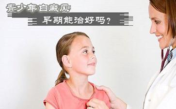 青少年白癜风日益增加关注 不当的饮食会诱发疾