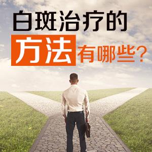 长沙白癜风治好的关键是什么?