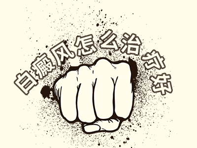 邵阳男性白癜风诊疗方法