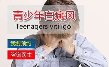 十几岁孩子得白癜风什么症状