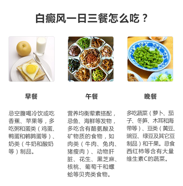 """白癜風患者應該""""多吃""""臭豆腐?"""