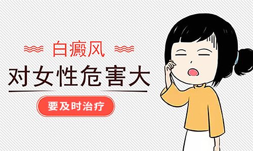 邵阳白癜风皮肤病对女性的危害大
