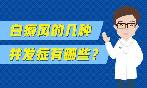 湘潭白癜风有哪些并发症?