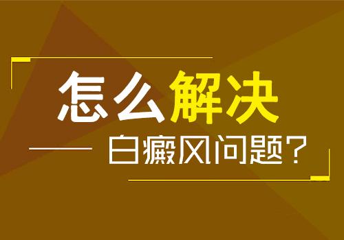 郴州白癜风日常的护理知识包括那些?