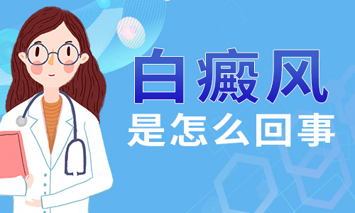 台州治白癜风的好医院白癜风白癜风病因有哪些