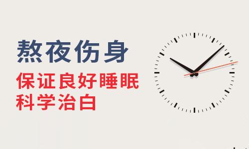 宁波治疗白癜风哪家医院好白癜风患者如何睡眠