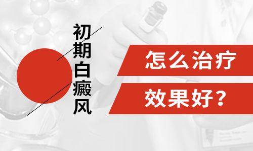 湘潭白癜风医院讲解早期白癜风如何医治