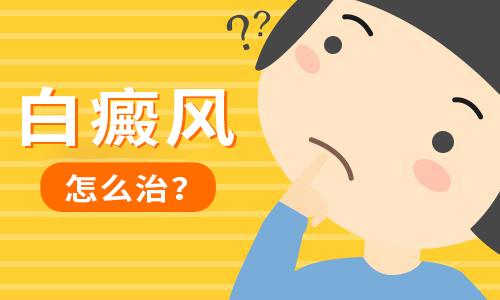 郴州女性颈部白癜风如何治疗 已解答