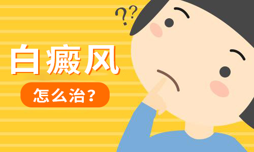 长沙白癜风医院 治疗儿童白癜风需要注意什么?