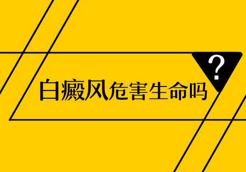 长沙白癜风有生命危险吗