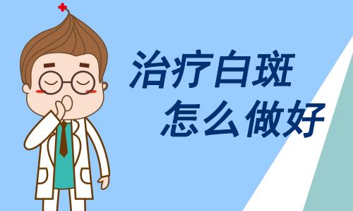 湘潭白癜风面积小怎么治?