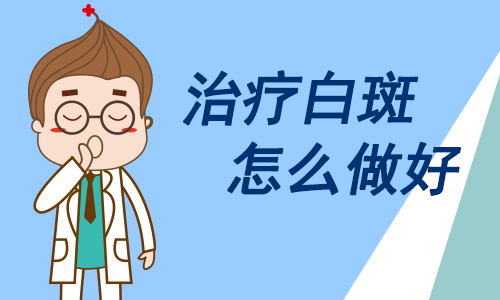 邵阳白癜风医院 白癜风会表现出什么样的外观