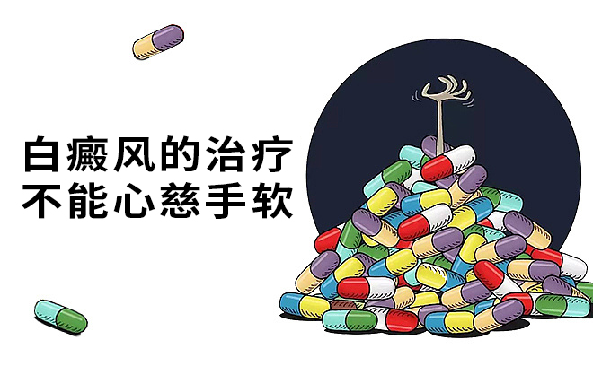 邵阳白癜风患者长期无法治愈的原因分析。