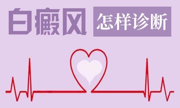 杭州治白癜风最好医院,怎样才能区分白色胎记和白癜风?