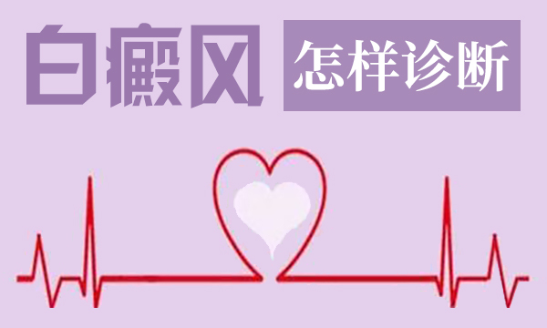 湘潭白癜风医院解答白癜风要如何诊断