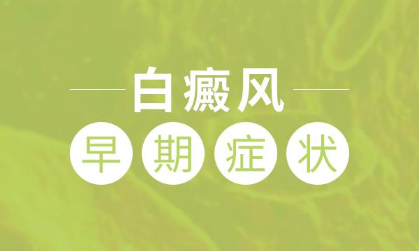 邵阳白癜风医院 早期白癜风的症状是什么?