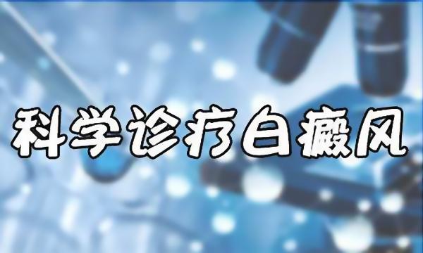台州正规的白癜风医院白癜风的治疗方法有哪些
