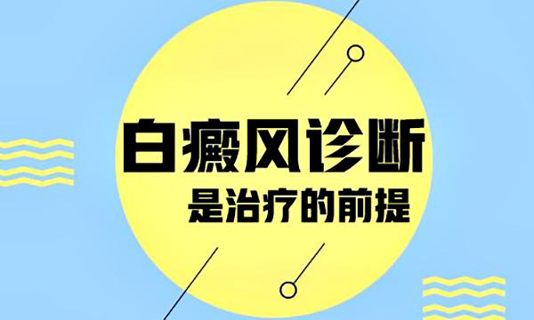 郴州白癜风医院:治疗白癜风的关键是什么?