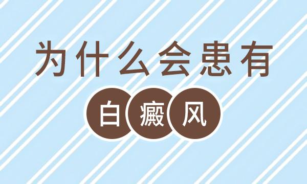 邵阳白癜风 是什么原因导致白癜风呢?
